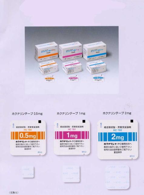 子供 ホクナリン テープ ホクナリンテープの小児の咳への効果と副作用